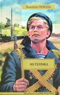 Валентин Пикуль: Из тупика