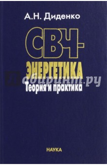 СВЧ-энергетика. Теория и практика - Андрей Диденко
