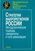 Стратегия макрорегионов России. Методологические подходы, приоритеты и пути реализации