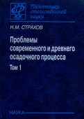 Николай Страхов: Проблемы современного и древнего осадочного процесса. Том 1. Современные осадки морей и океанов