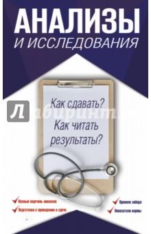 Купить Анализы и исследования. Как сдавать? читать ISBN: 978-5-17-094590-0