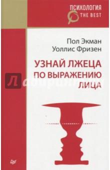 Купить Узнай лжеца по выражению лица ISBN: 978-5-4461-0472-7