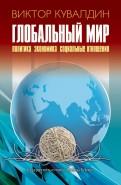 Виктор Кувалдин: Глобальный мир. Политика. Экономика. Социальные отношения