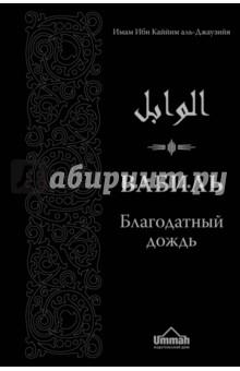 Купить Вабиль. Благодатный дождь благих слов ISBN: 978-5-699-98811-2