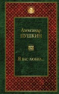 Александр Пушкин - Я вас любил... обложка книги