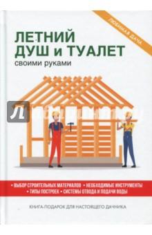 Купить Елена Доброва: Летний душ и туалет своими руками ISBN: 978-5-386-11092-5