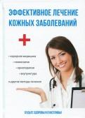 Полина Голицына: Эффективное лечение кожных заболеваний
