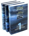 Анатолий Штыров: Жизнь в перископ. Собрание сочинений. В 3-х томах