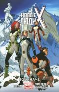 Брайан Бендис: Новые Люди Икс. В 7ми томах. Том 4. все иначе