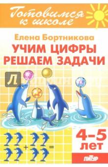 Купить Учим цифры, решаем задачи (для детей 4-5 лет) ISBN: 978-5-9780-1011-4