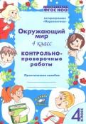 Барылкина, Перова: Окружающий мир. 4 класс. Контрольнопроверочные работы. ФГОС