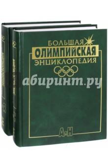 Большая олимпийская энциклопедия. Комплект в 2-х томах - Валерий Штейнбах