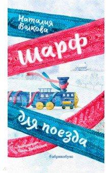 Шарф для поезда - Наталия Волкова