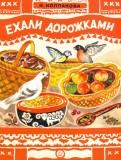 Наталья Колпакова - Книжки-раскладушки. Ехали дорожками обложка книги