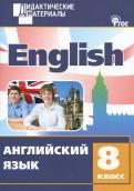 Английский язык. 8 класс. Разноуровневые задания. ФГОС