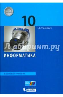 Информатика. 10 классУчебное пособие. Базовый уровень - Николай Угринович