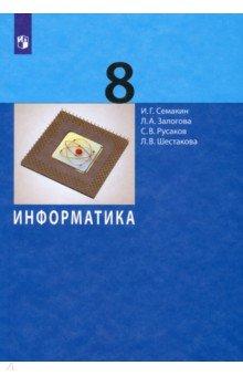 учебник по информатике 8 класс семакин читать онлайн