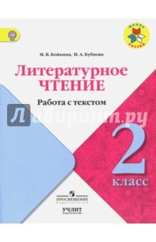 Литературное чтение. 2 класс. Работа с текстом. ФГОС - Бойкина, Бубнова