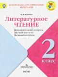 Марина Бойкина - Литературное чтение. 2 класс. КИМ. Предварительный, текущий, итоговый контроль. ФГОС обложка книги