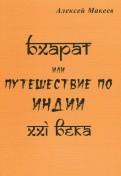 А. Макеев: Бхарат, или Путешествие по Индии ХХI века