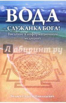 Вода - служанка Бога! Введение в информационную медицину - Сергей Беляев