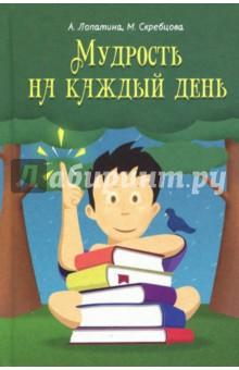Купить Лопатина, Скребцова: Мудрость на каждый день. Для детей и родителей ISBN: 978-5-8205-0224-8
