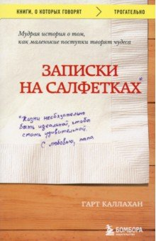 Записки на салфетках - Гарт Каллахан