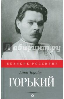 Горький - Анри Труайя