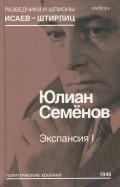 Юлиан Семенов: Экспансия I