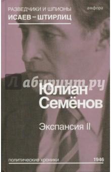 Экспансия II - Юлиан Семенов