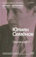 Юлиан Семенов: Экспансия II