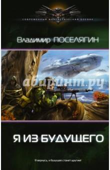 Купить Я из будущего ISBN: 978-5-17-099144-0
