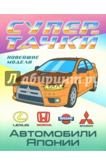 Купить Автомобили Японии ISBN: 978-985-17-1411-3