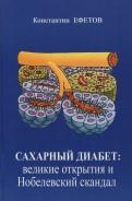 Константин Ефетов: Сахарный диабет. Великие открытия и нобелевский скандал