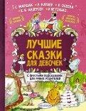 Маршак, Андерсен, Терентьева: Лучшие сказки для девочек