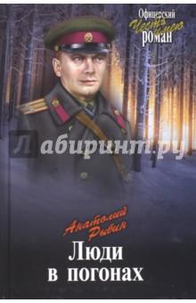 Люди в погонах - Анатолий Рыбин