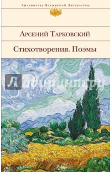 Купить Арсений Тарковский: Стихотворения. Поэмы ISBN: 978-5-699-95647-0
