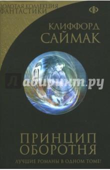 Принцип оборотня - Клиффорд Саймак