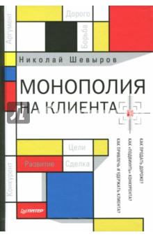 Купить Монополия на клиента ISBN: 978-5-496-03032-8