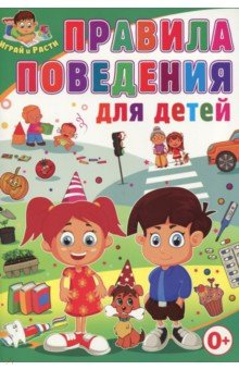 Правила поведения для детей - Тамара Скиба
