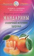 Семенова, Рассветаева: Мандарины  солнечный источник здоровья