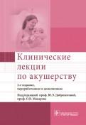 Доброхотова, Макаров, Бахарева: Клинические лекции по акушерству