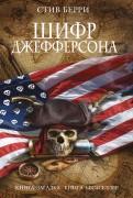 Стив Берри - Шифр Джефферсона обложка книги
