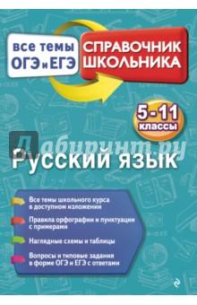 Русский язык. 5-11 классы - Елена Кардашова