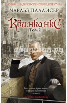 Купить Чарльз Паллисер: Квинканкс. Том 2 ISBN: 978-5-699-98218-9