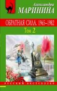 Александра Маринина - Обратная сила. В 3-х томах. Том 2. 1965 - 1982 обложка книги