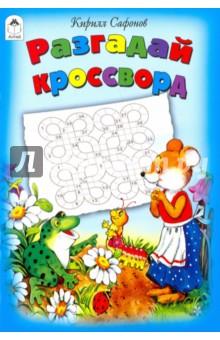 Купить Кирилл Сафонов: Разгадай кроссворд ISBN: 978-5-9930-2255-0