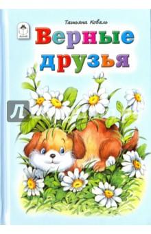 Купить Татьяна Коваль: Верные друзья ISBN: 978-5-9930-2271-0