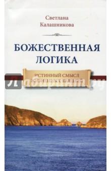 Купить Светлана Калашникова: Божественная Логика. Истинный смысл жизненных явлений ISBN: 978-5-4260-0271-5