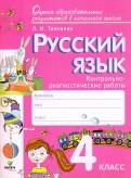 Лариса Тимченко: Русский язык. 4 класс. Контрольно-диагностические работы. ФГОС